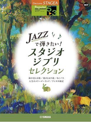 STAGEA ポピュラー(5~3級) Vol.117 JAZZで弾きたい!スタジオジブリ・セレクション の画像