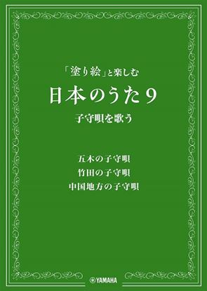 「塗り絵」と楽しむ日本のうた9 子守唄を歌う の画像