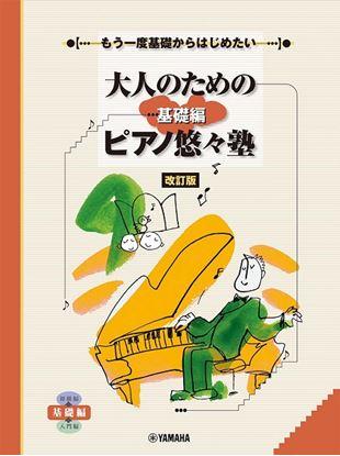 もう一度基礎からはじめたい 大人のためのピアノ悠々塾基礎編[改訂版] の画像