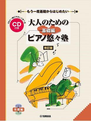 もう一度基礎からはじめたい 大人のためのピアノ悠々塾基礎編 CD付き[改訂版] の画像
