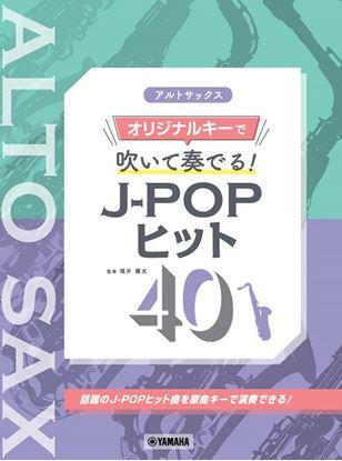 アルトサックス オリジナルキーで吹いて奏でる! J-POPヒット40 の画像