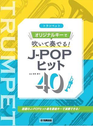 トランペット オリジナルキーで吹いて奏でる! J-POPヒット40 の画像