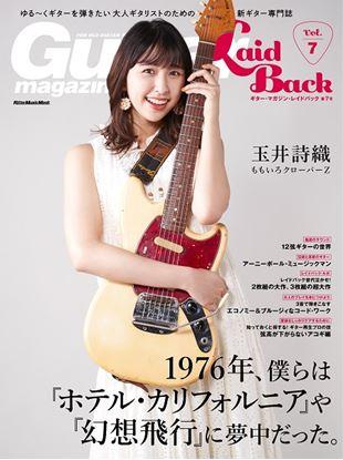 ムック ギター・マガジン レイドバック Vol.7 の画像