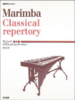 練習者のための マリンバ/クラシック・レパートリー の画像