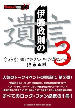 "BURRN!叢書27 伊藤政則の""遺言""3 の画像"