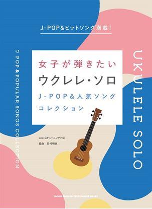 女子が弾きたいウクレレ・ソロ J-POP&人気ソングコレクション の画像