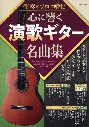 伴奏とソロで嗜む 心に響く演歌ギター名曲集 の画像