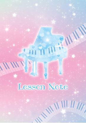 レッスンノート 星とピアノ【発注単位:5冊】 の画像