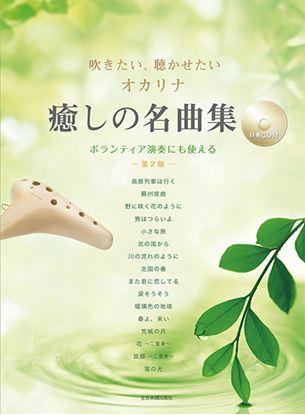吹きたい、聴かせたい オカリナ 癒しの名曲集 第2版[伴奏CD付] の画像