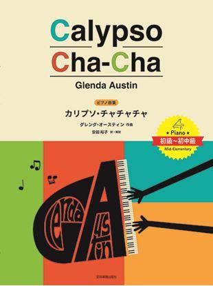 グレンダ・オースティン:カリプソ・チャチャチャ の画像