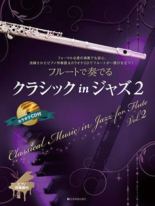 フルートで奏でるクラシックinジャズ 2 ピアノ伴奏譜&カラオケCD付 の画像