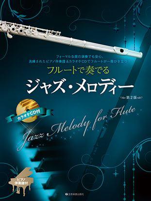 フルートで奏でるジャズ・メロディー 第2版 ピアノ伴奏譜&カラオケCD付 の画像