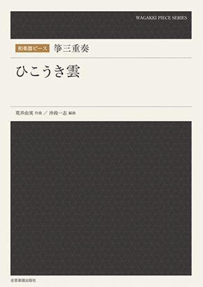 和楽器ピース 箏三重奏「ひこうき雲」 の画像