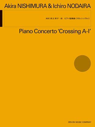 西村朗&野平一郎:ピアノ協奏曲〈クロッシングA・I〉 の画像