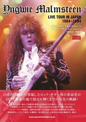イングヴェイ・マルムスティーン ライヴ・ツアー・イン・ジャパン 1984-1994 の画像