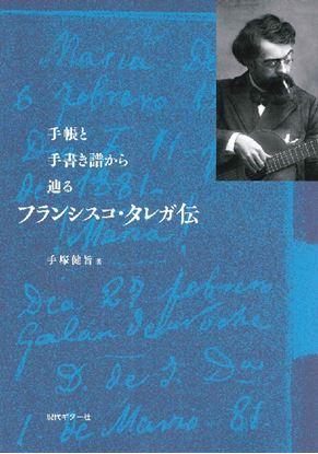 手帳と手書き譜から辿る フランシスコ・タレガ伝 の画像