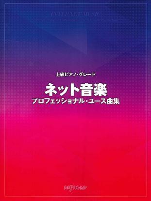 上級ピアノ・グレード ネット音楽プロフェッショナル・ユース曲集 の画像