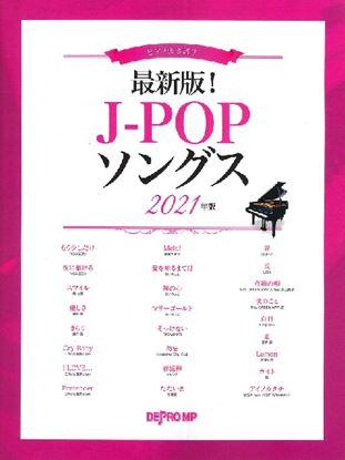 ピアノ弾き語り 最新版! J-POPソングス 2021年版 の画像