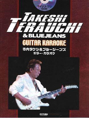 寺内タケシ&ブルージーンズ/ギター・カラオケ マイナス・ワンCD付 の画像