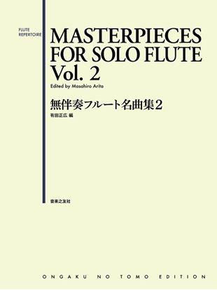 無伴奏フルート名曲集 2 の画像