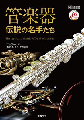 管楽器 伝説の名手たち の画像