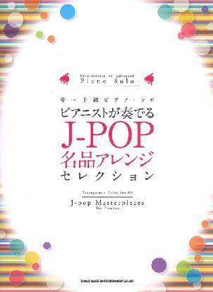 中~上級ピアノ・ソロ ピアニストが奏でるJ-POP名品アレンジセレクション の画像