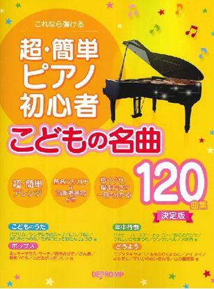 これなら弾ける 超・簡単ピアノ初心者 こどもの名曲120曲集 決定版 の画像