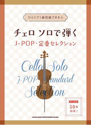 チェロ ソロで弾くJ-POP・定番セレクション の画像