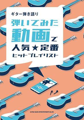 ギター弾き語り 弾いてみた動画で人気☆定番ヒットプレイリスト の画像