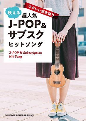 ウクレレ弾き語り 映える超人気J-POP&サブスクヒットソング の画像