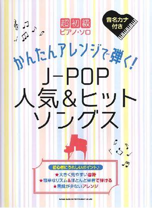 超初級ピアノ・ソロ かんたんアレンジで弾く!J-POP人気&ヒットソングス の画像