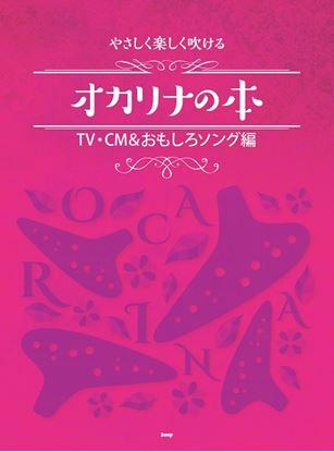 やさしく楽しく吹けるオカリナの本 TV・CM&おもしろソング編 の画像