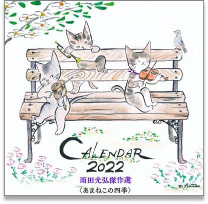 2022〈あまねこの四季〉カレンダー 雨田光弘〈音楽とあそぶネコ の画像
