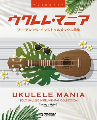 TAB譜付スコア ウクレレ・マニア ~ソロ・アレンジ・インストゥルメンタル曲集 の画像