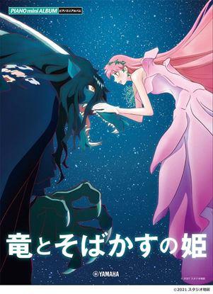 ピアノミニアルバム 竜とそばかすの姫 の画像