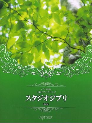 CD+楽譜集 上級ピアノ・サウンズ スタジオジブリ 決定版 の画像