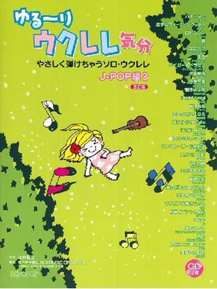 ゆる~りウクレレ気分 J-POP編3 改訂版 やさしく弾けちゃうソロ・ウクレレ の画像