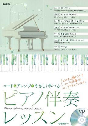 コードもアレンジもやさしく学べる ピアノ伴奏レッスン CD付 の画像