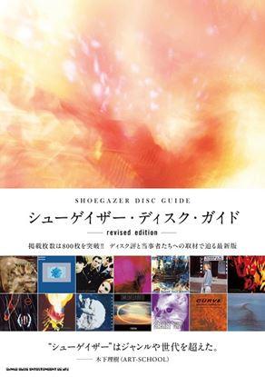 シューゲイザー・ディスク・ガイド revised edition の画像