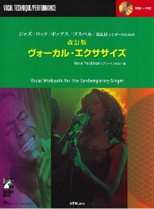 ジャズ・ロック・ポップス・ゴスペル・R&Bシンガーのための ヴォーカル・エクササイズ 改訂版 の画像