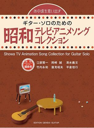 あの頃を思い出す ギター・ソロのための 昭和テレビ・アニメソングコレクション の画像