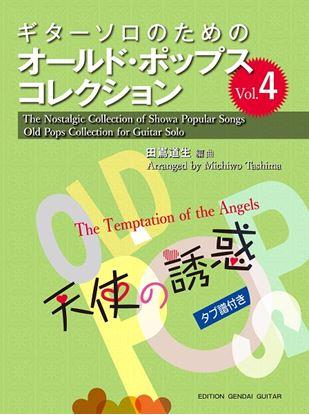 ギターソロのためのオールド・ポップス・コレクションVol.4 天使の誘惑 の画像