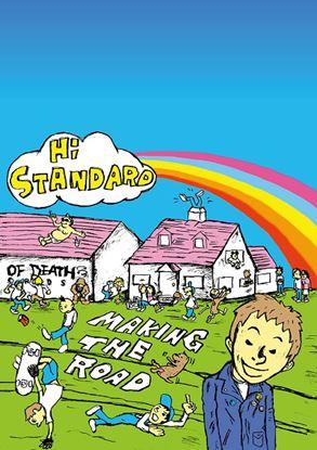バンド・スコア Hi-STANDARD/MAKING THE ROAD の画像