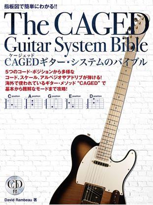 指板図で簡単にわかる!! CAGEDギター・システムのバイブル [CD付] の画像