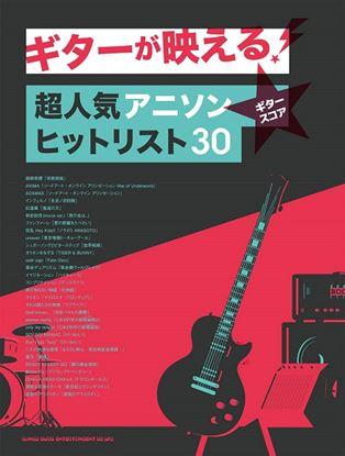 ギター・スコア ギターが映える!超人気アニソンヒットリスト30 の画像