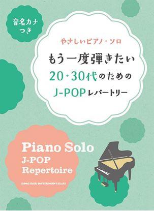 音名カナつきやさしいピアノ・ソロ もう一度弾きたい20・30代のためのJ-POPレパートリー の画像