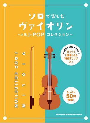 ソロで楽しむヴァイオリン~人気J-POPコレクション~ の画像