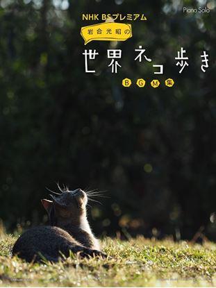 ピアノ・ソロ NHK BSプレミアム 岩合光昭の世界ネコ歩き BGM集 の画像