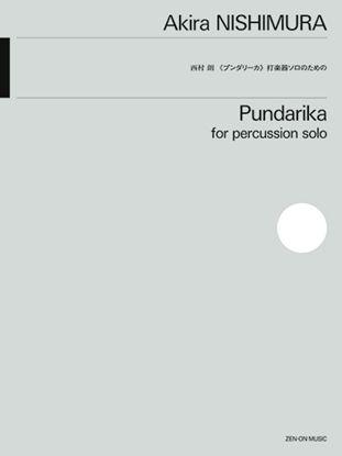 西村朗 プンダリーカ 打楽器ソロのための の画像