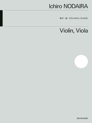 野平一郎 ヴァイオリン、ヴィオラ の画像